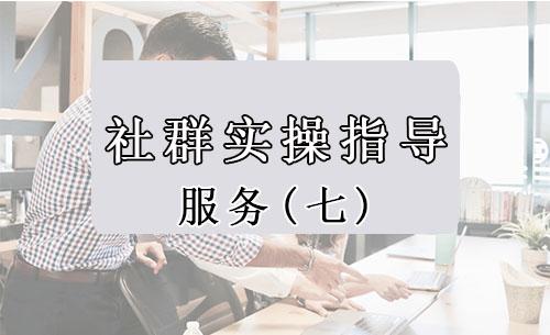 社群实操指导.jpg